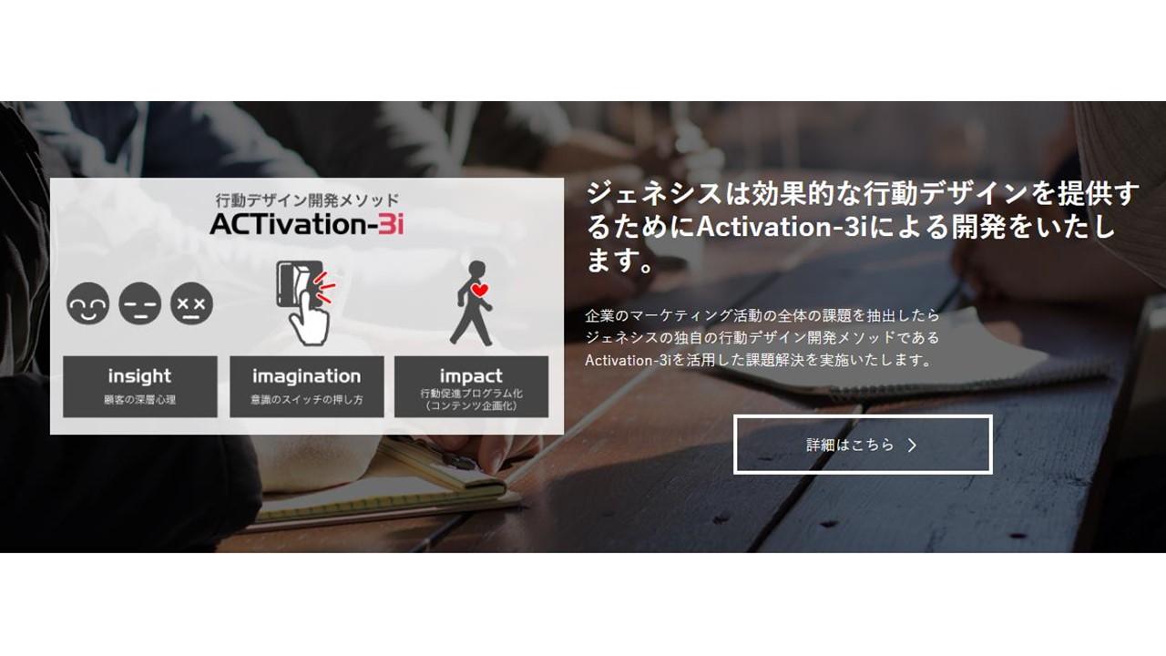 ジェネシスは効果的な行動デザインを提供するためにActivation-3iによる開発をいたします。