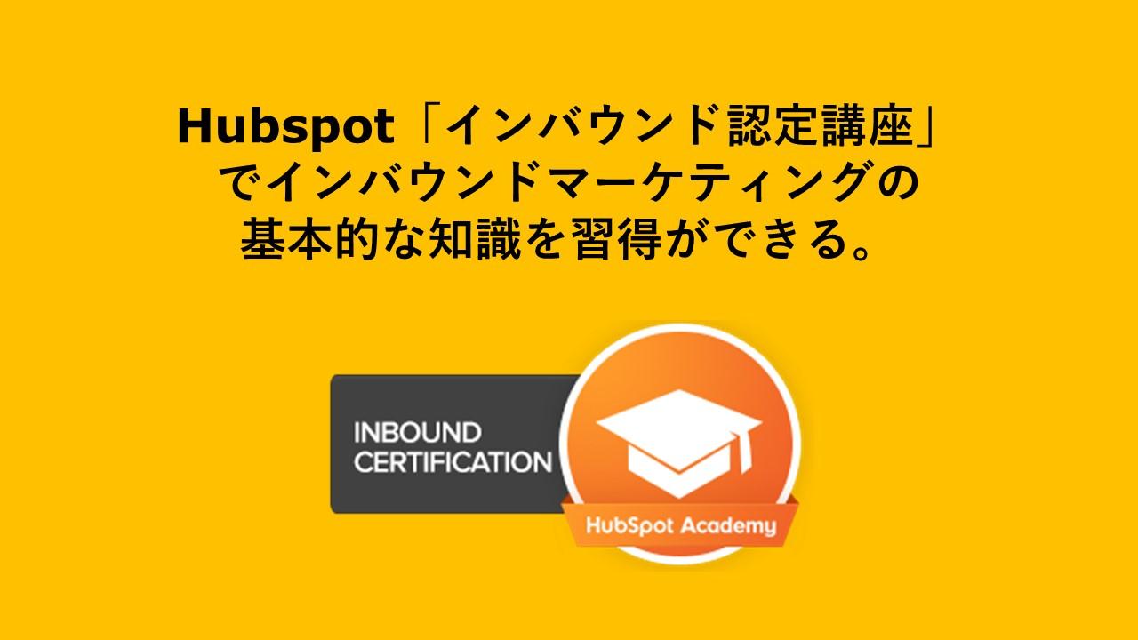 Hubspot「インバウンド認定講座」 でインバウンドマーケティングの 基本的な知識を習得ができる。