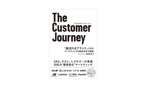 The Customer Journey 「選ばれるブランド」になる マーケティングの新技法を大解説
