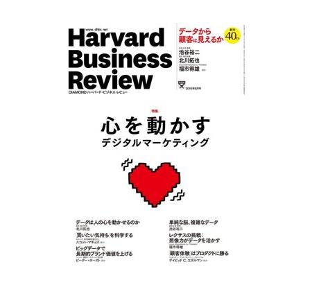 DIAMOND ハーバードビジネスレビュー誌