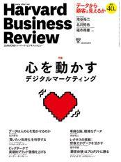 Diamond Harvard Business Review 2016June