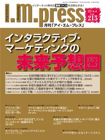 【I.M.press】