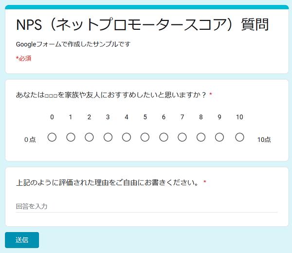 NPSアンケート