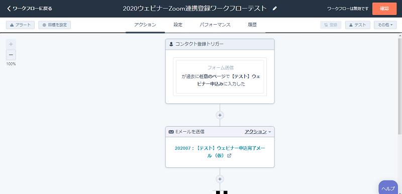 HubSpot:フォーム申込者へ自動返信メールを送るシンプルなワークフロー