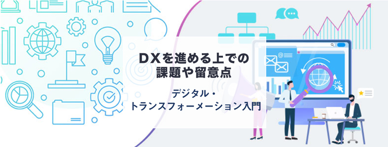 DXを進める上での 課題や留意点
