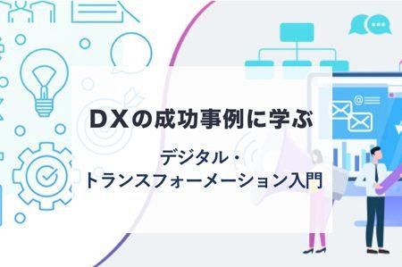 DXの成功事例に学ぶ
